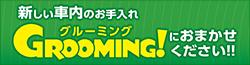 サンシャイン みつわSS|車のルームクリーニング 車内清掃は【グリーンタオル】のGROOMING!にお任せ!